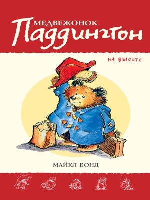 cover image of Медвежонок Паддингтон на высоте. Кн.10