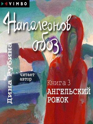 cover image of Наполеонов обоз. Книга 3. Ангельский рожок