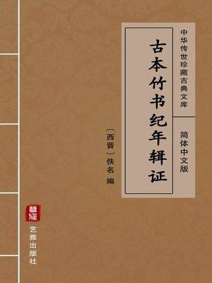 cover image of 古本竹书纪年辑证(简体中文版)