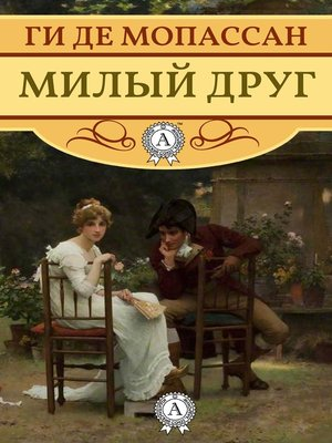 cover image of Милый друг