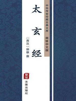 cover image of 太玄经(简体中文版)