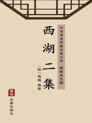 cover image of 西湖二集(简体中文版)
