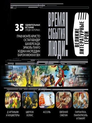 cover image of Великие литературные герои