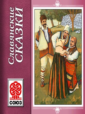cover image of Славянские сказки