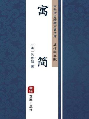 cover image of 寓简(简体中文版)