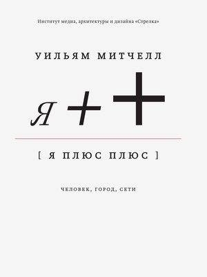 cover image of Я ++
