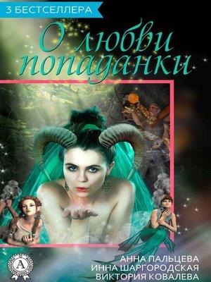 cover image of Сборник «3 бестселлера о любви попаданки»