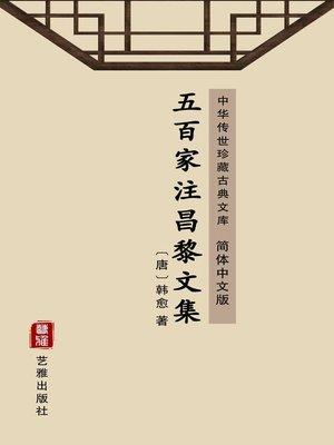 cover image of 五百家注昌黎文集(简体中文版)