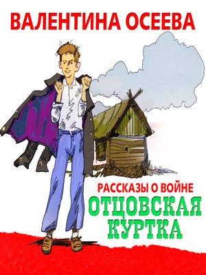 cover image of Отцовская куртка