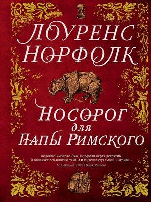 cover image of Носорог для Папы Римского