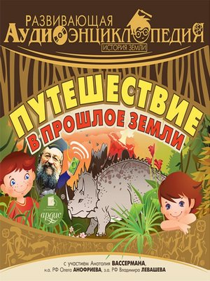 cover image of История Земли