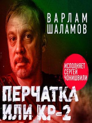 cover image of Перчатка или КР-2
