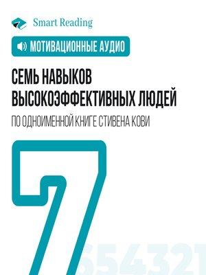 cover image of Семь навыков высокоэффективных людей