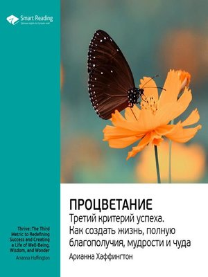cover image of Процветание