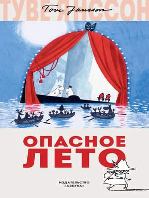 cover image of Опасное лето