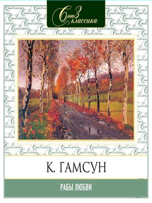 cover image of Рабы любви