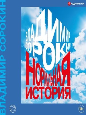 cover image of Нормальная история