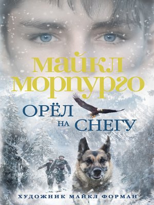 cover image of Орел на снегу