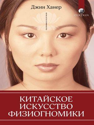 cover image of Китайское искусство физиогномики