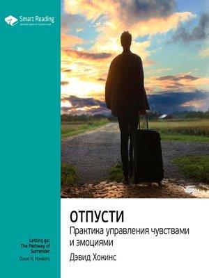 cover image of Отпусти. Практика управления чувствами и эмоциями
