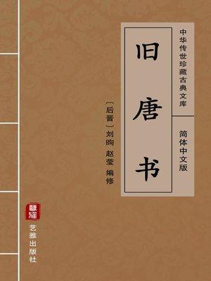 cover image of 旧唐书(简体中文版)