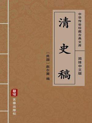 cover image of 清史稿(简体中文版)