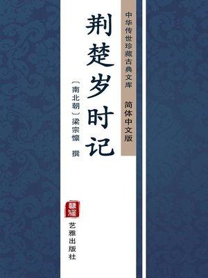 cover image of 荆楚岁时记(简体中文版)