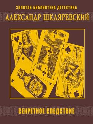 cover image of Секретное следствие