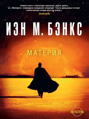 cover image of Материя
