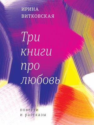 cover image of Три книги про любовь
