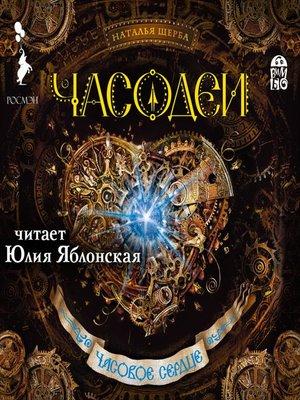 cover image of Часодеи. Часовое сердце