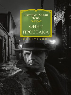 cover image of Финт простака