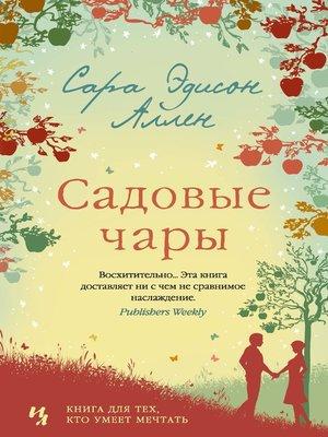 cover image of Садовые чары