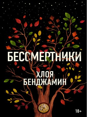 cover image of Бессмертники