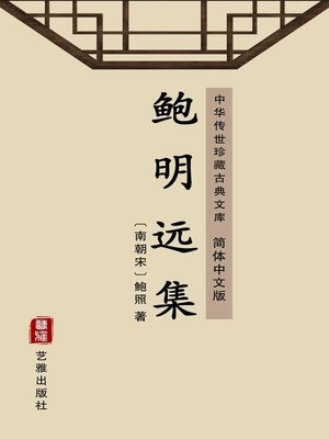 cover image of 鲍明远集(简体中文版)