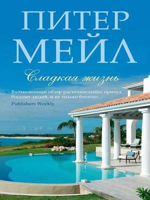 cover image of Сладкая жизнь
