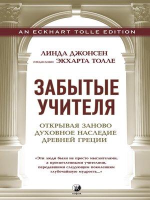 cover image of Забытые Учителя