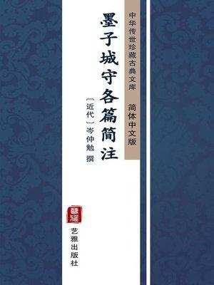 cover image of 墨子城守各篇简注(简体中文版)