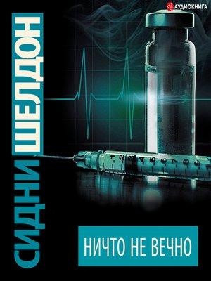 cover image of Ничто не вечно