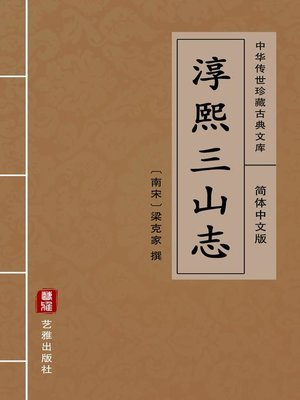 cover image of 淳熙三山志(简体中文版)