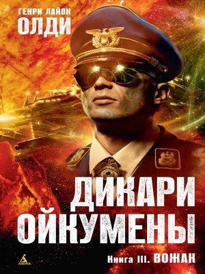cover image of Дикари Ойкумены. Книга 3