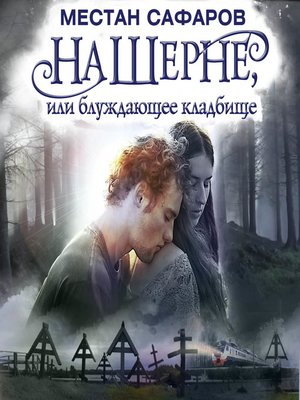 cover image of На Шерне, или блуждающее кладбище