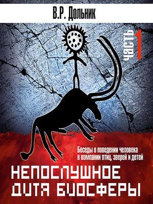 cover image of Непослушное дитя биосферы.