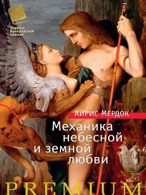 cover image of Механика небесной и земной любви