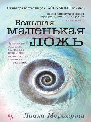 cover image of Большая маленькая ложь