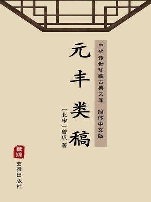 cover image of 元丰类稿(简体中文版)