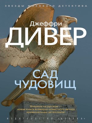 cover image of Сад чудовищ