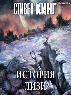 cover image of История Лизи