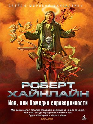 cover image of Иов, или Комедия справедливости