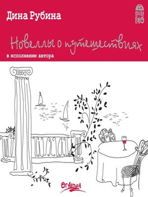cover image of Новеллы о путешествиях